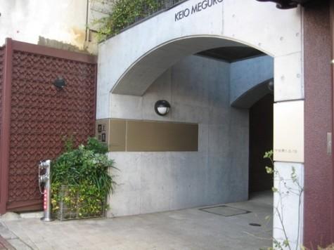 京王目黒マンション Building Image3