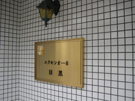 エクセシオーネ目黒 建物画像3