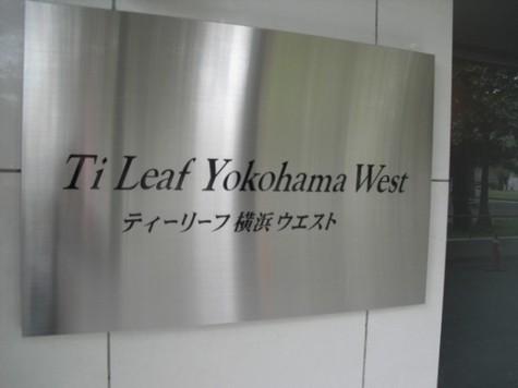 ティーリーフ横浜WEST 建物画像3