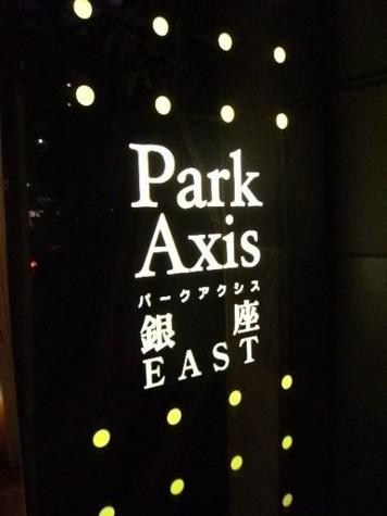 パークアクシス銀座イースト 建物画像3