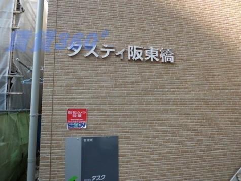 タスティ阪東橋 建物画像3