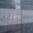 アーデン駒沢大学 建物画像3