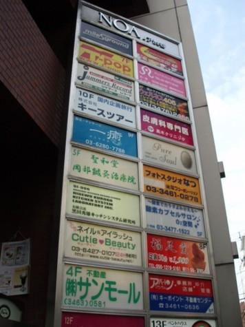 ノア渋谷 建物画像3