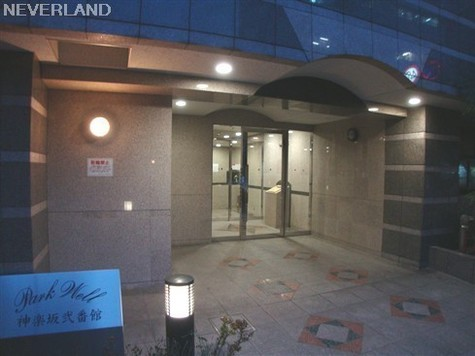 パークウェル神楽坂弐番館 建物画像4