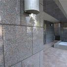 ディモーラ都立大学 建物画像4