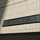 レガシー千駄木 建物画像4