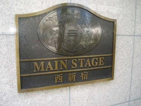 メインステージ西新宿 建物画像4