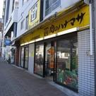 肉のハナマサ西新宿店まで356m