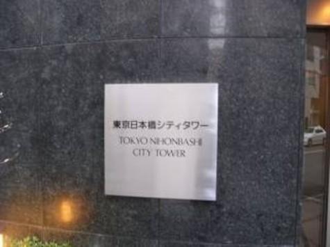 東京日本橋シティタワー 建物画像4