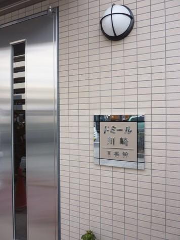 ドミール川崎2番館 建物画像4