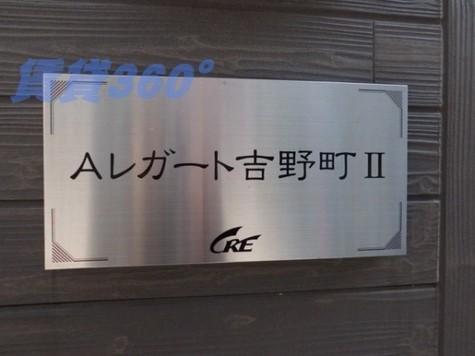 Aレガート吉野町Ⅱ 建物画像4