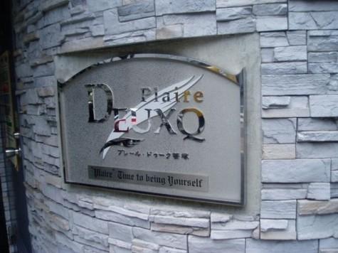 プレール・ドゥーク笹塚 建物画像4