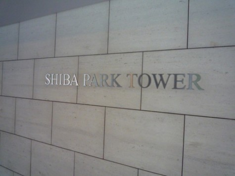 芝パーク・タワー 建物画像4