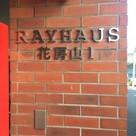 RAYHAUS花房山Ⅰ 建物画像4