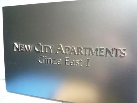 ニューシティアパートメンツ銀座イーストⅠ 建物画像4