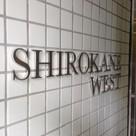 SHIROKANE WEST(白金ウエスト) 建物画像4