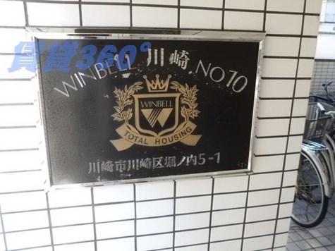 ウィンベル川崎第10 建物画像4
