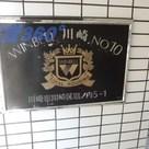 ウィンベル川崎第10 Building Image4