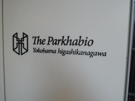 ザ・パークハビオ横浜東神奈川 建物画像4