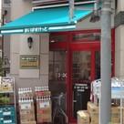 まいばすけっと日本橋蛎殻町店
