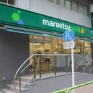 マルエツプチ神田神保町二丁目店