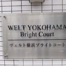 ヴェルト横浜ブライトコート 建物画像4