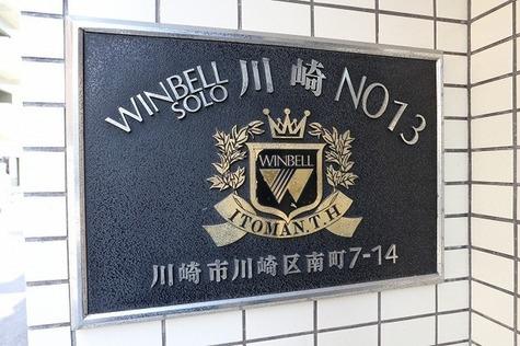 ウインベルソロ川崎第13 建物画像4