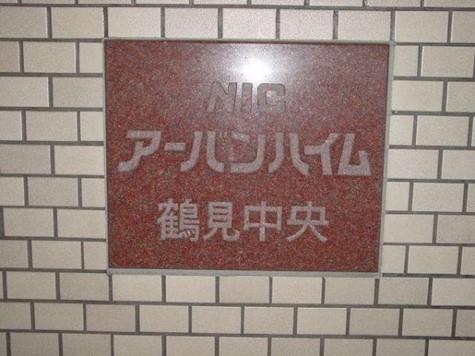 NICアーバンハイム鶴見中央(ニックアーバンハイム鶴見中央) 建物画像4