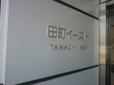 田町イースト 建物画像4