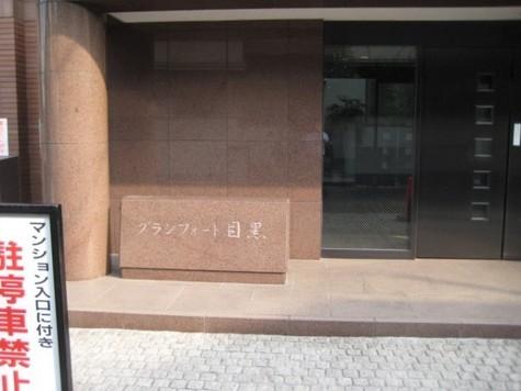 グランフォート目黒 建物画像4