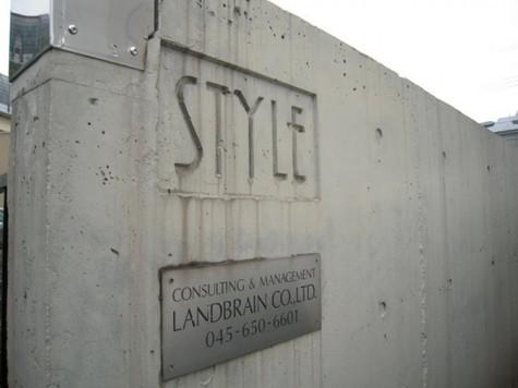 スタイル(STYLE) 建物画像4