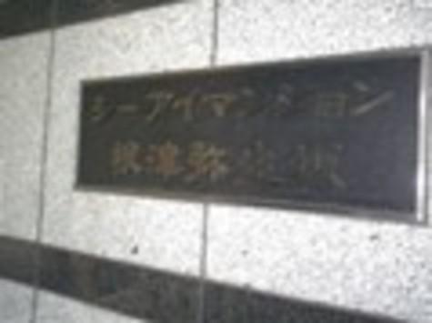 シーアイマンション根津弥生坂 建物画像4