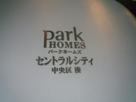 パークホームズセントラルシティ中央区湊 建物画像5