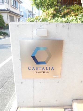 カスタリア尾山台 建物画像5