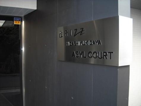 ブライズ東雪谷アジールコート 建物画像5