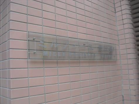 ミルフィーユ恵比寿 建物画像5
