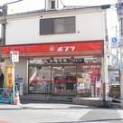 ポプラ北新宿店まで146m