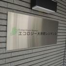 エコロジー大井町レジデンス 建物画像5