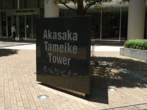 赤坂溜池タワーレジデンス 建物画像5
