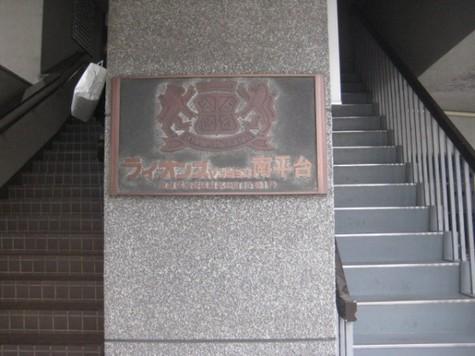 ライオンズマンション南平台 建物画像5