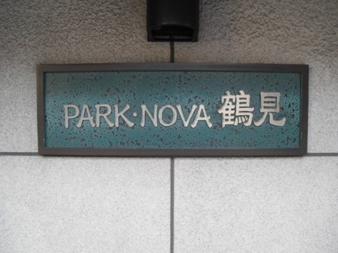 パーク・ノヴァ鶴見 建物画像5