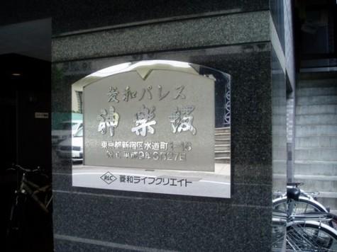菱和パレス神楽坂 建物画像5