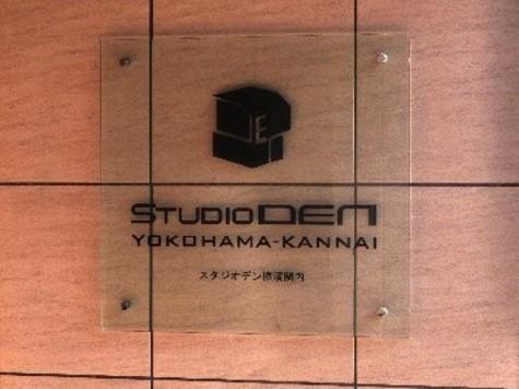 スタジオデン横浜関内 建物画像5
