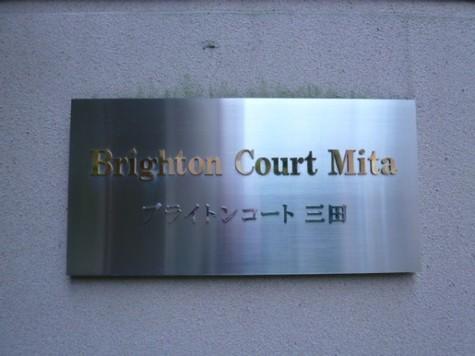 ブライトンコート三田 建物画像5