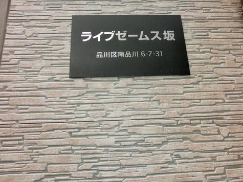 ライブゼームス坂 建物画像5
