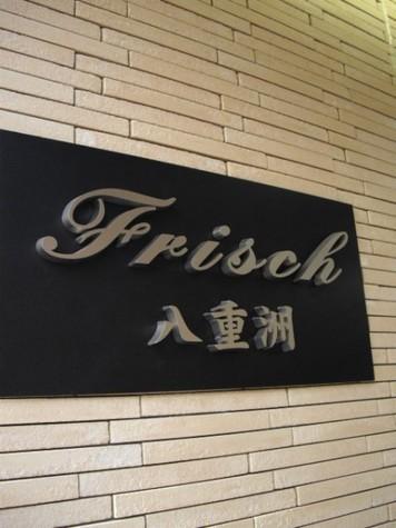 フリッシュ八重洲 建物画像5