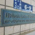 アーバンライフ大井町 建物画像5