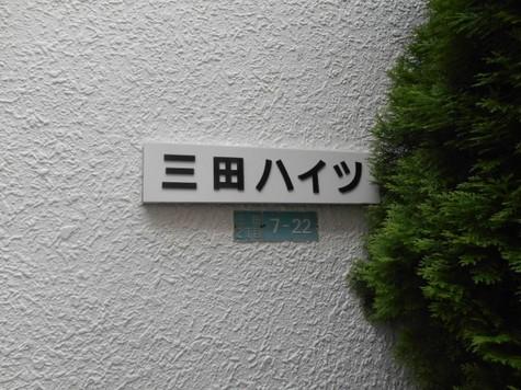 三田ハイツ 建物画像5