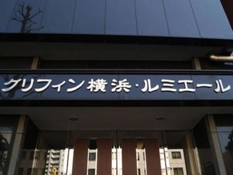 グリフィン横浜・ルミエール 建物画像5