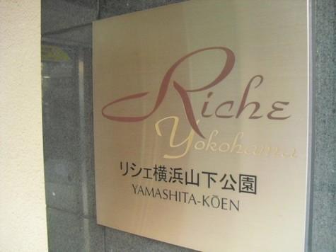 リシェ横浜山下公園 建物画像5